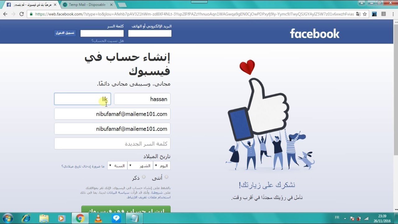 صورة كيف اعمل فيس بوك , اسهل طريقة في ثواني لعمل فيس بوك