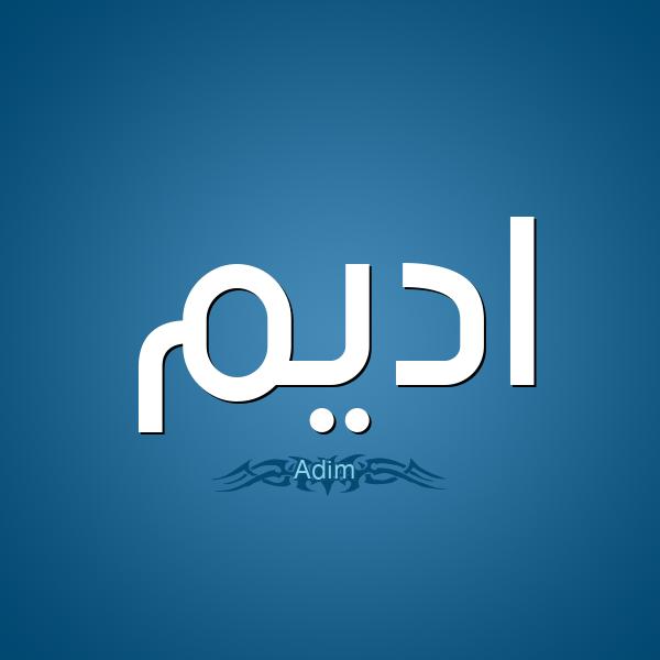 صورة معنى اسم اديم , احلي اسم ممكن تختاره لابنك