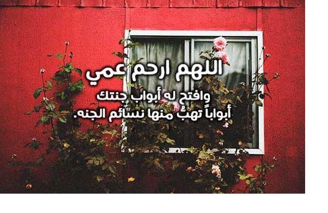 صورة دعاء لعمي المتوفي , اجمل الادعية التي تنفع اعماك واقربائك المتوفين