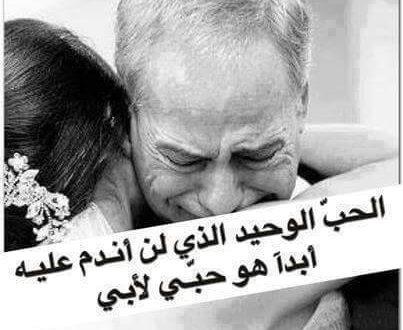صورة حكم عن الاب , دائما يعطي بدون مقابل هو قصة كبيرة من الكفاح هو ابيك