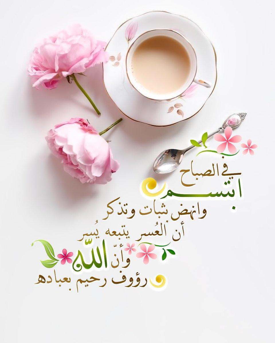 صورة عباره صباح الخير , احلي كلمات الصباح اللي هتخليك تفرفش