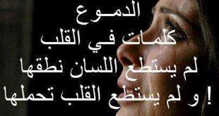 صورة احلى كلام من القلب حزين , كلمات الالم والفراق تقطع القلوب من قسوتها