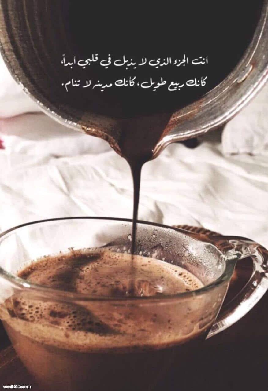 كلمات قصيره عن القهوه تويتر