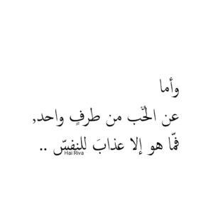 اجمل كلام عن الحب من طرف واحد Aiqtabas Blog