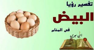 صورة تفسير الاحلام بيض , رؤيتك للبيض في المنام ودلالاته