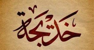 معنى اسم خديجة وصفات حاملة الاسم , اسم خديجة وجمال صفات من تحمله