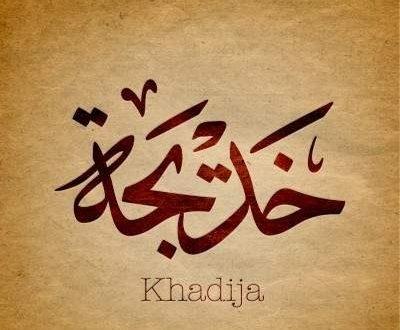 صورة معنى اسم خديجة وصفات حاملة الاسم , اسم خديجة وجمال صفات من تحمله