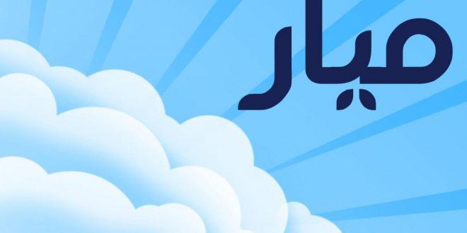 صورة اسم بنت بحرف م , اروع اسامي بنات بحرف ميم