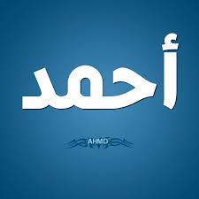 صورة دلع اسم احمد , واااو دلع احمد روعة