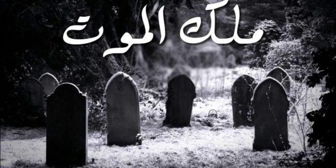 صورة رؤية ملك الموت في المنام , عزرائيل و خيره و شره