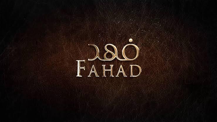 اسم فهد بالانجليزي Fahd فخامة الاسم تكفي دموع جذابة