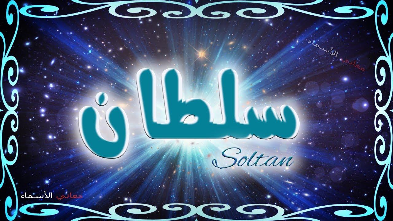 صورة اسم سلطان مزخرف , احلي الاشكال و الخطوط المكتوب بيها اسم سلطان