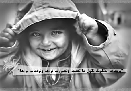 صورة خواطر عن الطفولة , مرحلة الطفولة احلي مرحلة بتعدي في حياة الانسان