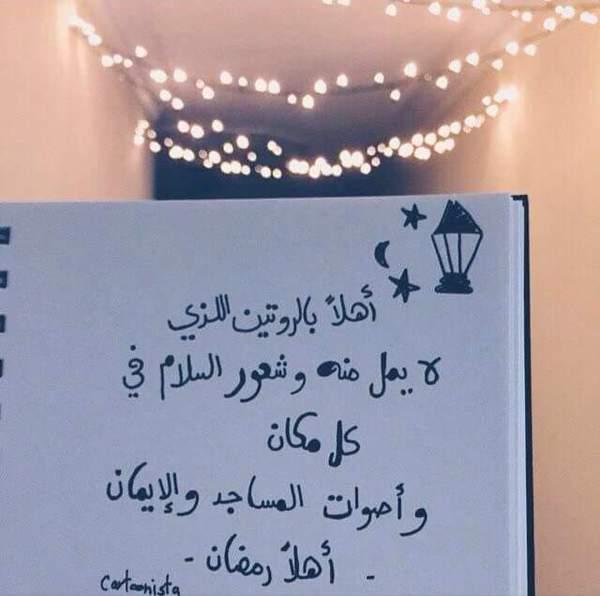صورة صور كلام عن رمضان , رمضان شهر الخير واللمه الحوه