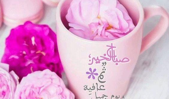 صورة صباح معطر برائحة الورد , احلي صباح علي احلي الناس باحلي الكلمات