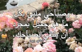 صورة كلام حب للصباح , رسائل جميلة للاحبة في الصباح