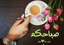 صورة صبح صباح الخير , من اعماق القلب صباح الفل