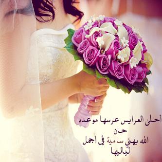 صورة صور تهاني زفاف , اجمل عبارات تهنئة ليلة العمر