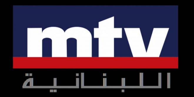 صورة تردد قناة mtv على النايل سات , اقوي واحدث ترددات قناة ام تي في علي النايل سات