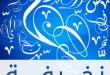 صورة زخرف اسمك باحترافية , خلي شكل اسمك حلو وجميل يلفت نظر اي حد يشوفو