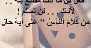 صورة عن كلام الناس , محدش بيسلم من لسان اللي حولية