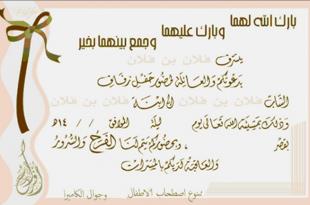 صورة دعوة لحفل زفاف , هتقول لاحبابك الغالين ايه عشان يحضرو فرحك