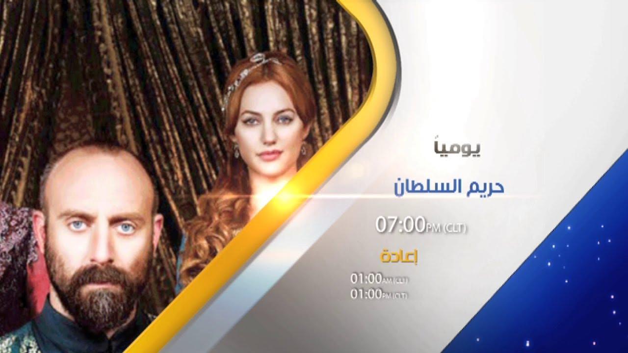 مسلسلات قناة حريم السلطان 2020