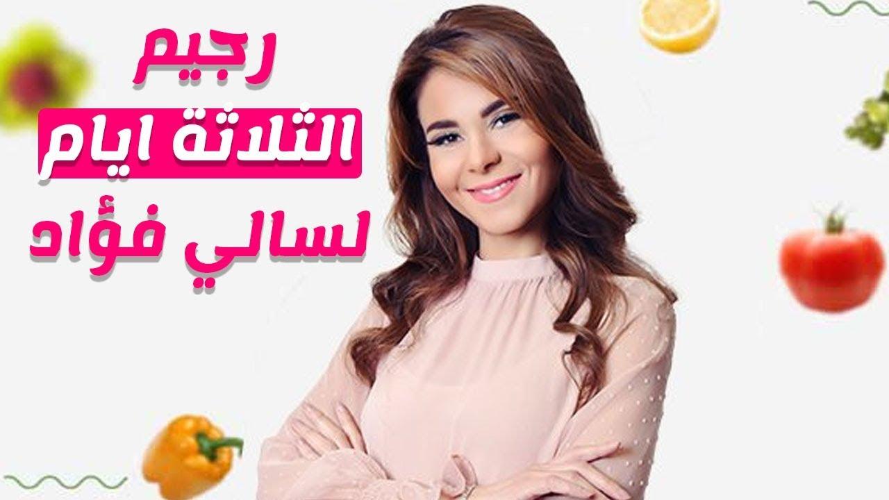 صورة وصفات رجيم سالى فؤاد , مع خبيرة التغذية الرائعة هتخسي باسهل الطرق والوسائل