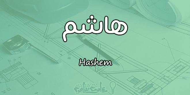 صورة معني اسم هاشم , شخصية اسم هاشم وصفات الرائعة