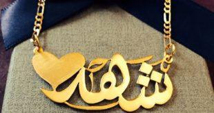 صورة صور على اسم شهد , مافيش بعد كده احلي من اسم شهد