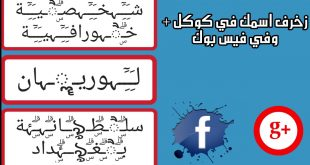 صورة زخرفة الاسم في الفيس بوك , غير شكل اسم بحيث يقبلة الفيس باسهل الطرق