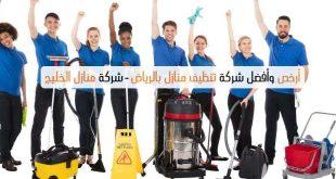 صورة ارخص شركة تنظيف منازل بالرياض , بامان وحرص وامكانيات عالية ده المكان الصح اللي بتفكر فيه