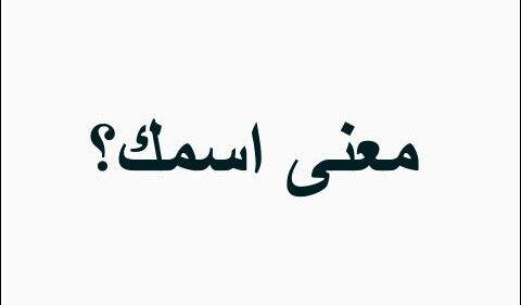 صورة معنى اسم عايض , صفات روعة لحامل الاسم