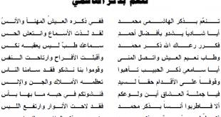 صورة قصائد مدح رجال , اجمل ما قيل في مدح الرجال