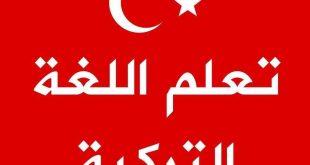 صورة تعليم اللغه التركيه , اتقن التركية في خمس خطوات