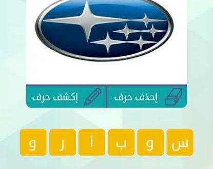 صورة شعار من 6 حروف اول حرف س , بالصور افضل شعار سيارات