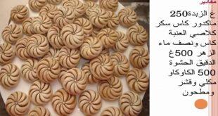 صورة مكونات حلويات سهلة التحضير , واو بالصور حلويات سهلة وسريعة