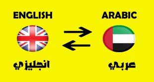 كلمة في بالانجليزي , مرادف كلمة في بالانجليزية