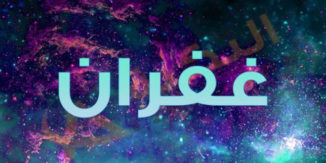صورة صور اسم غفران , تصاميم جديدة لاسم غفران