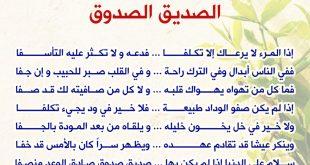 صورة شعر عتاب الصديق , الصداقة و عبارات عتاب