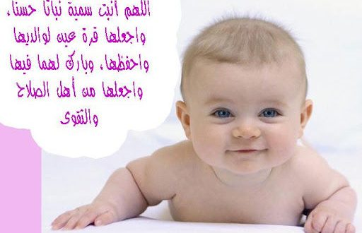صورة دعاء لطفل مولود , الادعيه لحفظ المولود
