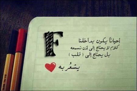 صورة حرف f مكتوب عليها كلام حب , صور كلام حب على حرف f