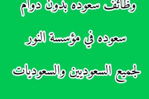 وظائف سعوده للنساء وظائف موقع سعودة للسيدات دموع جذابة
