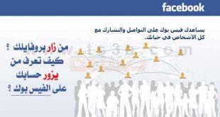 صورة كيف اعرف من زار صفحتي في الفيس بوك , ازاي تعرف ان في حد زار صفحتك و دخلها او بيراقبك علي فيس بوك