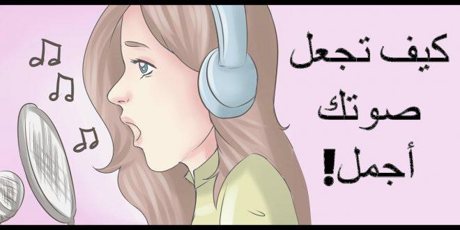 صورة كيف تجعل صوتك جميل , صوتك هو جمالك