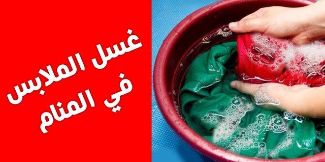 صورة تفسير الاحلام غسل الملابس , النظافه في المنام