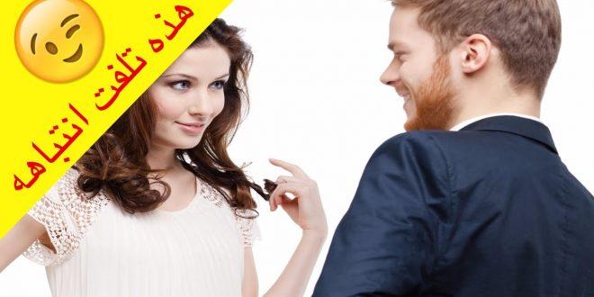 صورة كيف الفت انتباه زوجي , كيف تجعلي زوجك يحبك