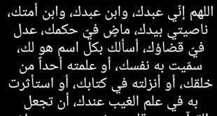 صورة دعاء المهموم والحزين , كيف تتخلص من الحزن والهم