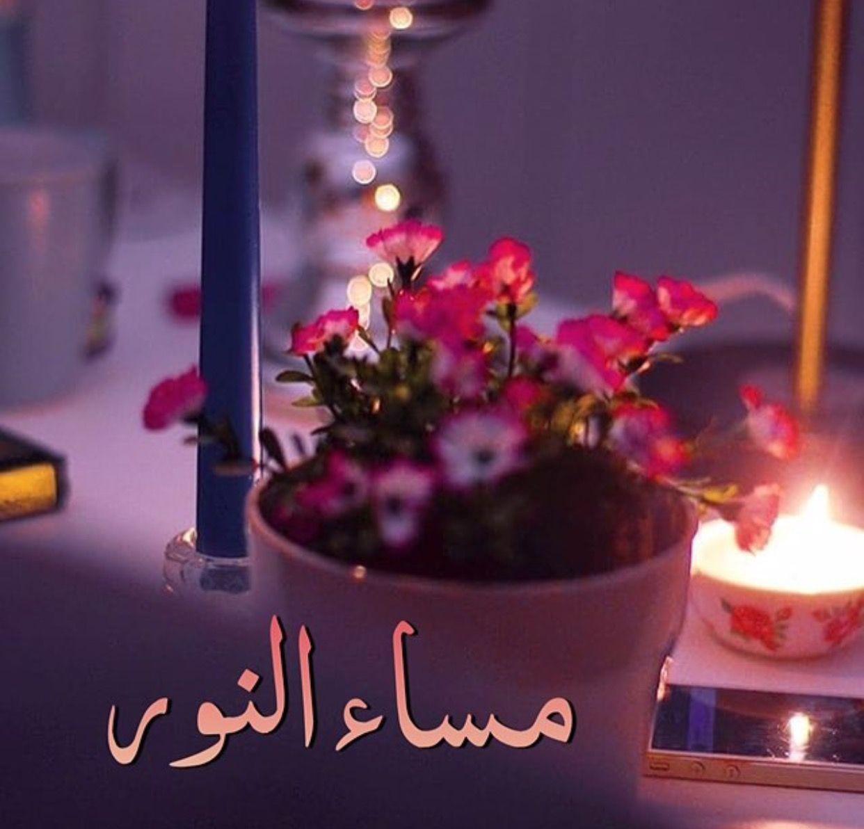 صورة صور مساء السعاده , مساء يحمل الحب و الى اعز الناس