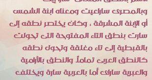 صورة شعر في سارة , اسم جميل و له الحق في الشعر